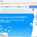 写真: Flash Player_6