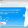 写真: Flash Player_1