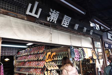 山瀬屋履物店_1
