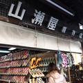 写真: 山瀬屋履物店_1