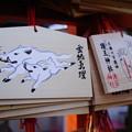 護王神社 絵馬