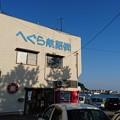 写真: いざ舳倉島へ
