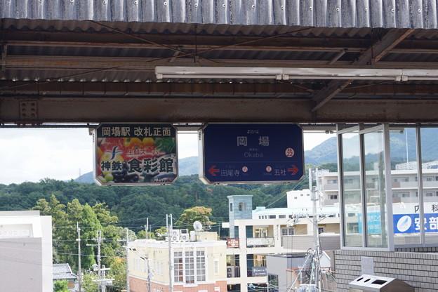 写真: 岡場駅の写真0003