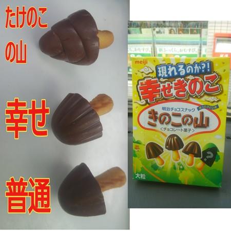 【先週の甘味】東京都江東区新砂の、明治 チョコスナック きのこの山 大粒 現れるのか?! 幸せきのこ ほっとひといき。 幸せきのこ以外にたけのこの山?まで現れたw