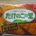 Photos: 【今日の甘味】大阪府高槻市朝日町の、明治 チョコスナック たけのこの里 かぼちゃのチーズタルト味 はっとくつろぐ。