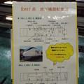 写真: E657系床下機器配置図 (2)
