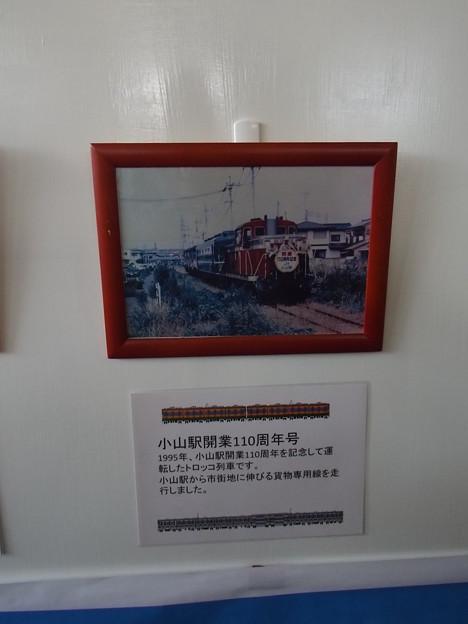 小山駅開業110周年号 (7)