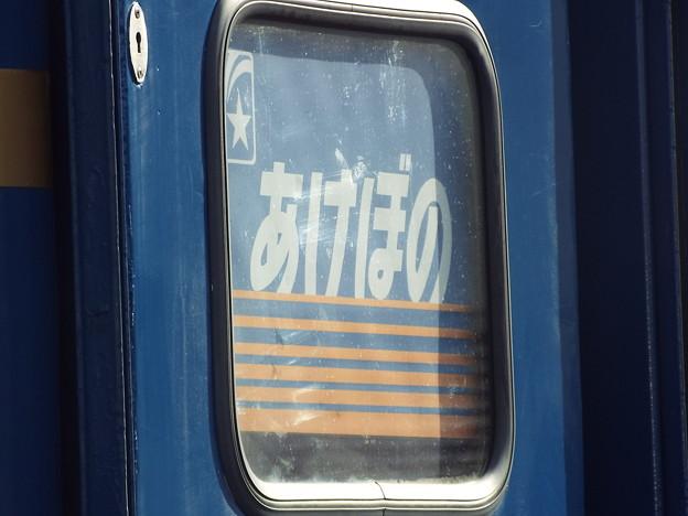 「あけぼの」テールマーク (3)