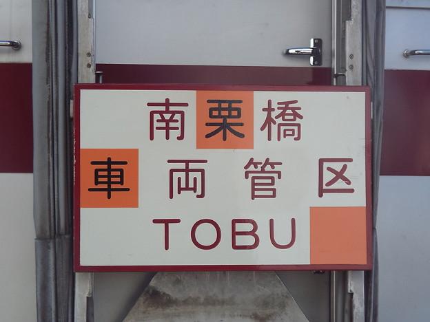 写真: 南栗橋車両管区 TOBU ヘッドマーク (2)