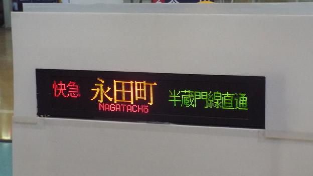 行き先方向LED【快急 永田町 半蔵門線直通】 (2)