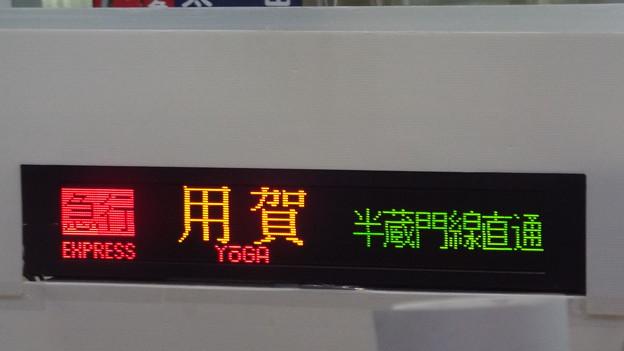 行き先方向LED【急行 用賀 半蔵門線直通】  (2)