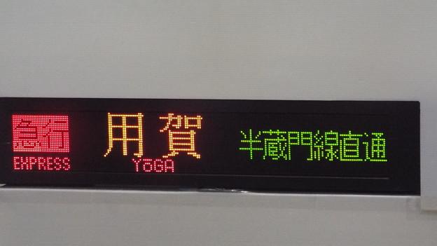行き先方向LED【急行 用賀 半蔵門線直通】  (3)