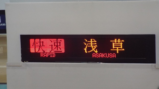 行き先方向LED【快速 浅草】 (6)