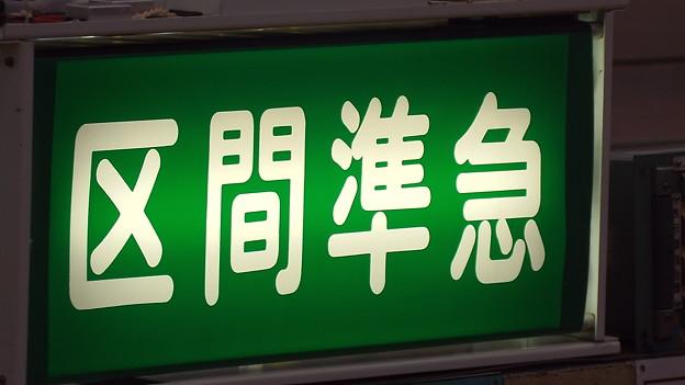 種別幕【区間準急】 (1)