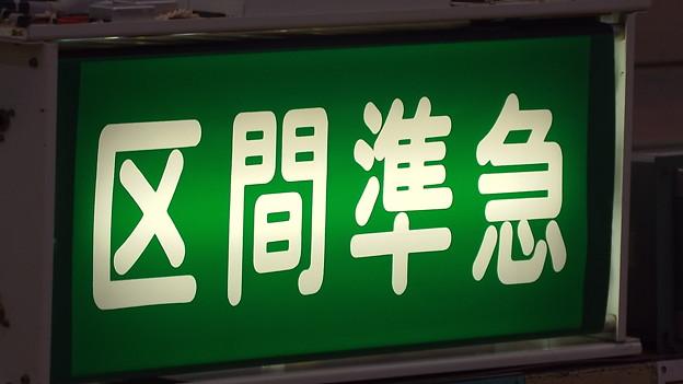 種別幕【区間準急】 (2)