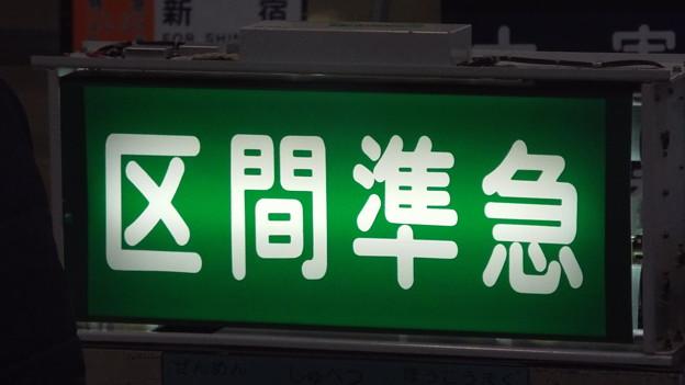 種別幕【区間準急】 (4)