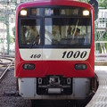 京浜急行1000形 (2)
