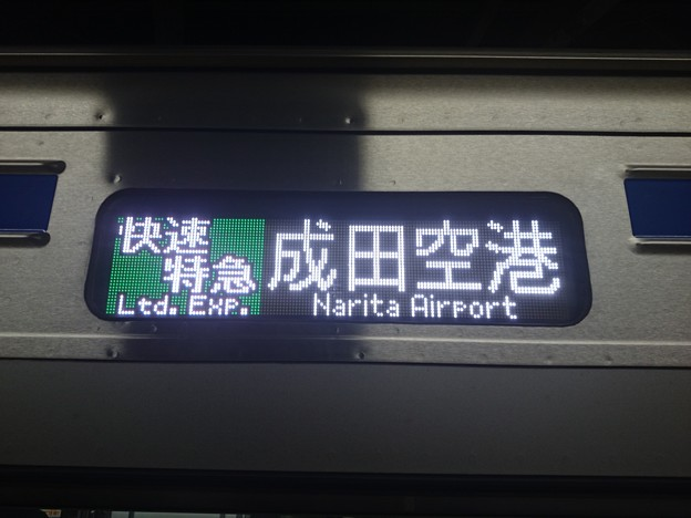 快特 成田空港行