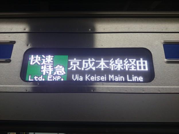 快特 京成本線経由