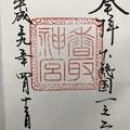写真: 佐原 香取神宮御朱印