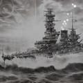 写真: 戦艦扶桑-5411
