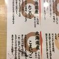 Photos: 回転寿司トリトン