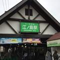撮って出し。。江ノ電江ノ島駅へ 6月25日