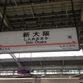 撮って出し。。久々の新大阪で下車。。久々撮り鉄 10月1日