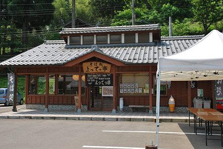 道の駅名田庄