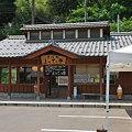 Photos: 道の駅名田庄