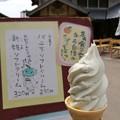 新姫ソフト(道の駅・熊野花の窟【三重】)