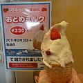 Photos: おとめミルク・シングルサイズ(道の駅・どまんなかたぬま【栃木】)
