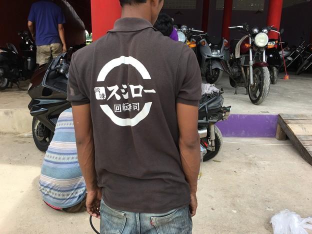 スシローTシャツ (2)