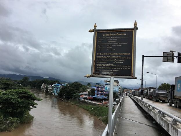 歩いて国境の橋を渡る (1)