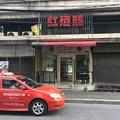 Photos: 紅燈籠 美味し (1)