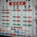 Photos: sueyoshinoyu1705221925