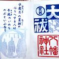 太子堂八幡神社 東京都世田谷区