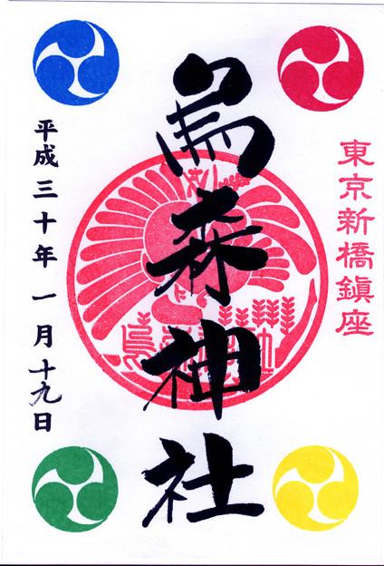 烏森神社御朱印2 東京都港区