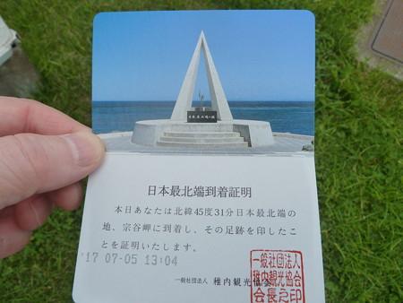 宗谷岬 (16)