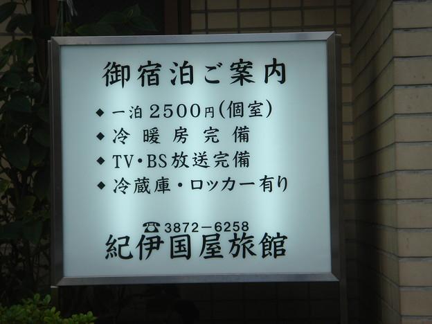 紀伊国屋旅館 一泊2,500円(個室) DSC01630