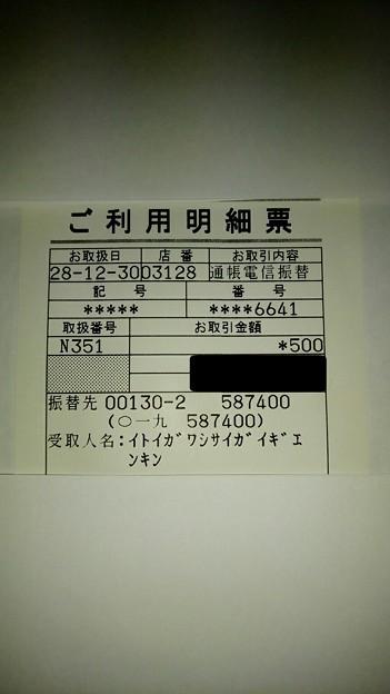 写真: 糸魚川市災害義援金を送金した明細書