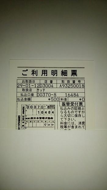 写真: 東日本盲導犬協会に寄付金を送金した明細書