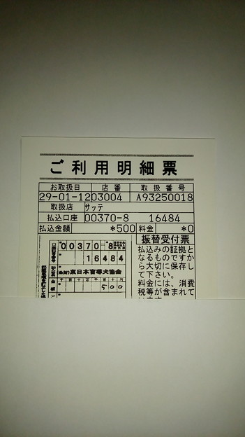 Photos: 東日本盲導犬協会に寄付金を送金した明細書