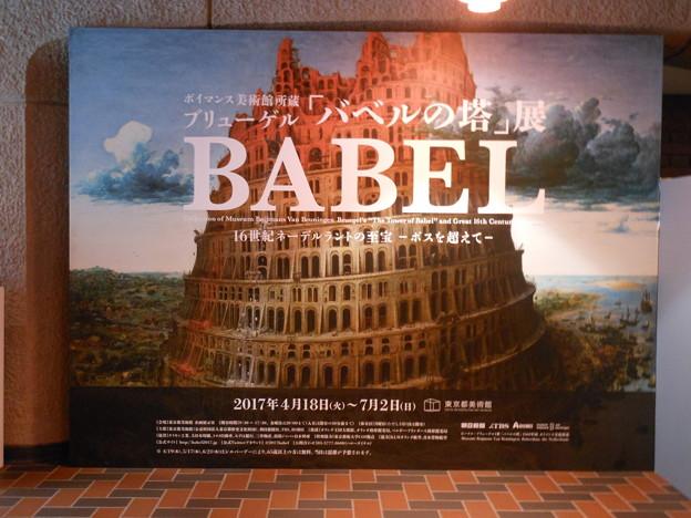 東京都美術館*バベルの塔展1