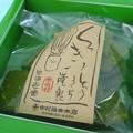 中村藤吉本店*抹茶クッキー2