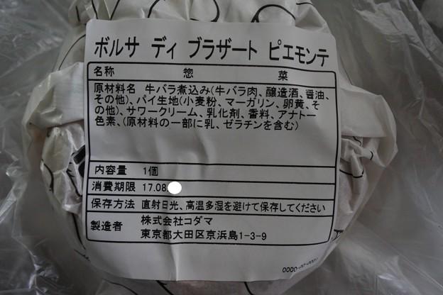 シャルキュトリー「Kodama」@大丸東京のミートパイ5