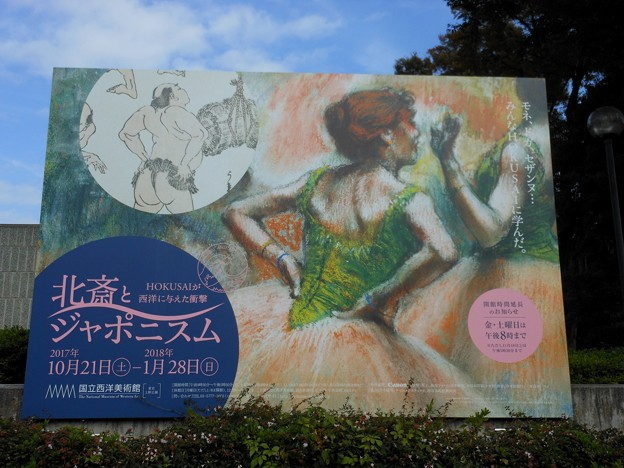 上野*国立西洋博物館・北斎とジョポニズム