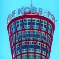 神戸のランドマーク・ポートタワー