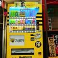 阪神タイガースデザインの自動販売機