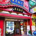 Photos: 東光飯店本店